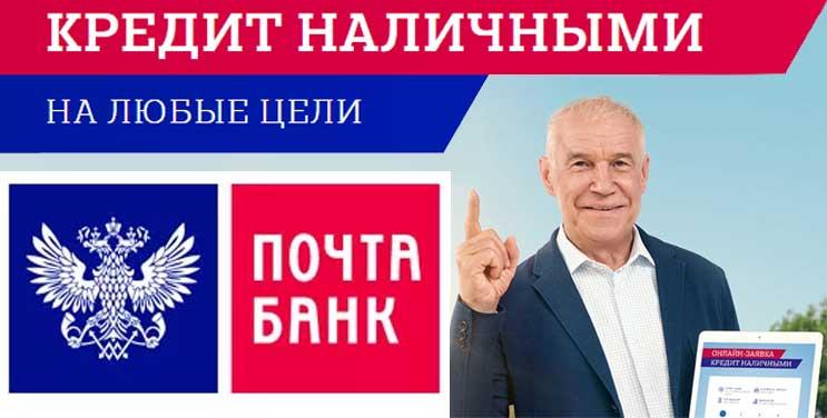 Кредит наличными в Почта Банке от 14,9%