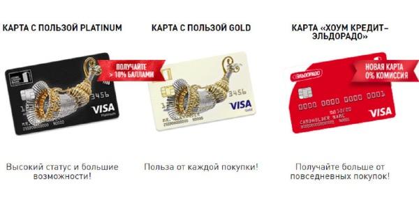 оформить кредитную карту хоум тула