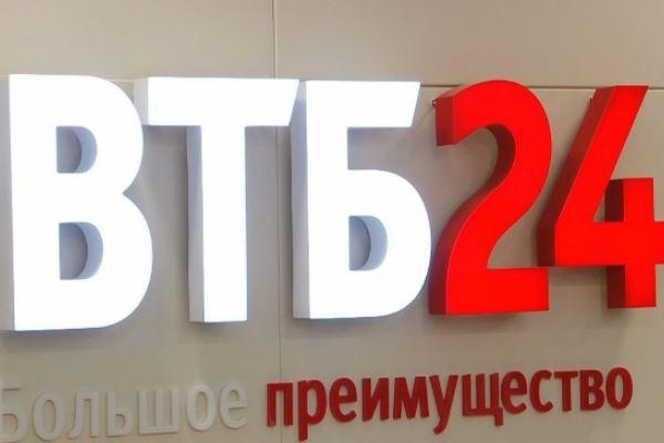 Преимущества банка ВТБ24