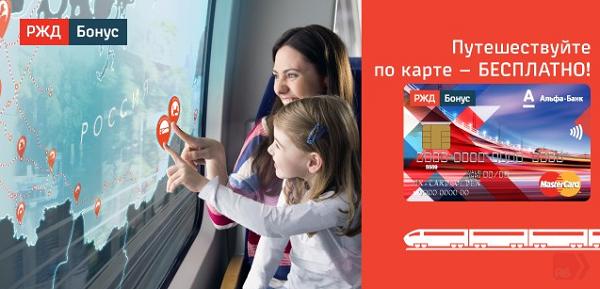 Преимущества кредитки РЖД Бонус