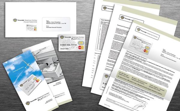 документы для кредитки