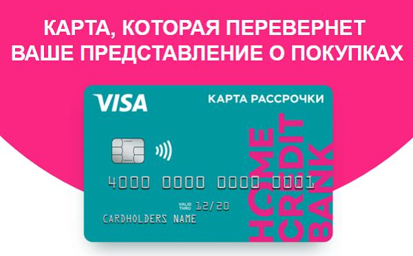 хоум кредитная карта свобода 13