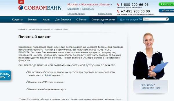 Почетный клиент Совкомбанка
