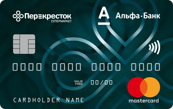 кредитка перекресток