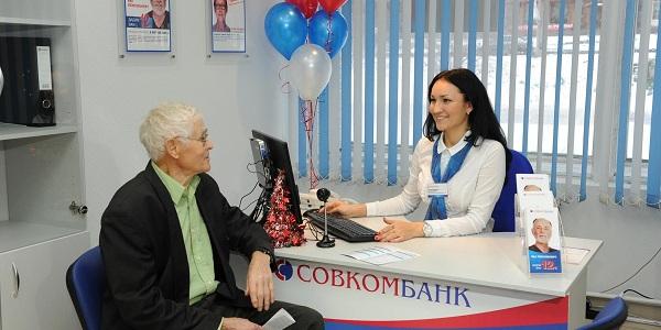 Заемщик Совкомбанк