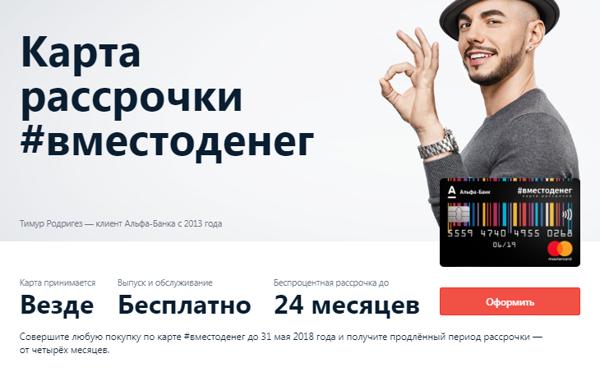 #вместоденег оформить онлайн