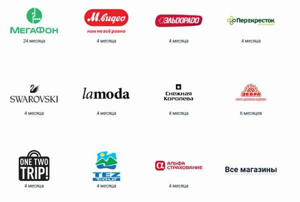 магазины-партнеры #вместоденег