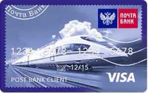кредитка почтовый экспресс