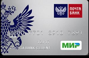пенсионная карта почта-банк
