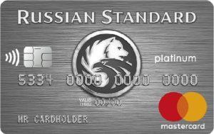 кредитка платинум от русского стандарта