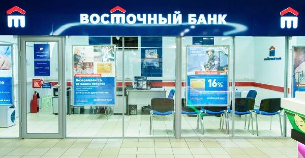 Кредит наличными в банке Восточный