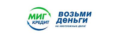 МигКредит – займы до 99 500 рублей