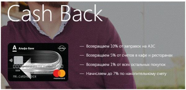 Кредитная карта с кэшбэк от Альфа банка