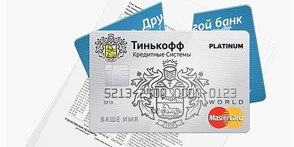 Рефинансирование кредита в банке Тинькофф