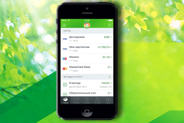 кредитные карты сбербанк онлайн