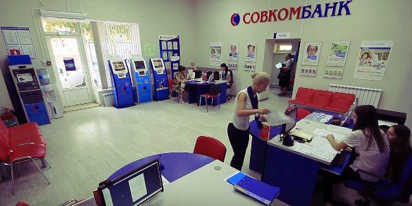 Как взять потребительский кредит в Совкомбанке