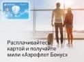 Бонусные карты «Аэрофлот» от Сбербанка России