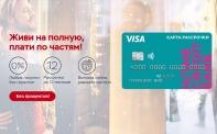Магазины партнеры карты рассрочки Хоум Кредит Банк