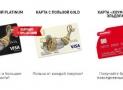 Как оформить кредитную карту Хоум Кредит Банка?