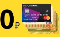Кредитные карты с бесплатным обслуживанием