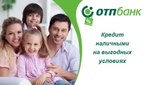 Потребительский кредит ОТП банка