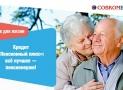 Кредит наличными пенсионерам Совкомбанк под 12%
