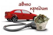 Предоставление кредита на новый автомобиль в ЮниКредит Банке