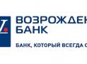 Кредит в банке «Возрождение»