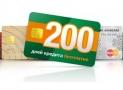 ТОП кредитных карт с лимитом 200 дней
