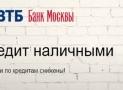 Кредит наличными в банке ВТБ Москвы