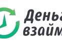 «Деньги взаймы» — займ денег онлайн от 5-60 тысяч руб.