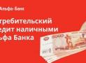 Кредит наличными в Альфа-Банке