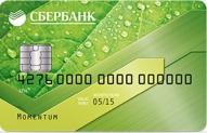 Кредитная карта Моментум с мгновенной выдачей кредита от Сбербанка