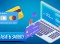 Кредитные карты, оформляемые без справки о доходах и поручителей