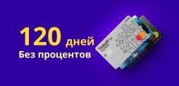 Лучшие кредитные карты с лимитом в 120 дней