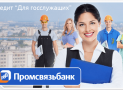 Кредит для госслужащих и бюджетников в Промсвязьбанке