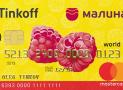 Обзор кредитной карты «Малина» от Тинькофф банка