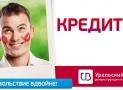 Кредит в Уральском банке реконструкции и развития